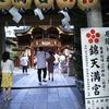 京都、錦天満宮に参拝