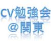 第45回コンピュータビジョン勉強会@関東まとめ&感想 #cvsaisentan