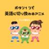 1歳に子供に英語教育がしたい!Eテレアニメの二ヶ国語放送がおすすめだよ!