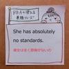 【BBAのドラマ英語】She has no standards.~節操なし
