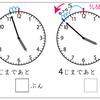 第81回🍃 時計の活用(応用編 あと何分)