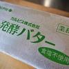 おすすめの発酵バター(カルピス・よつ葉)◎保存方法について