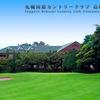 橋本征道のゴルフ場紹介No.025「札幌国際カントリークラブ 島松コース」