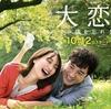 第2話視聴率アップ! 「大恋愛〜僕を忘れる君と」〜ヒット作の第一要件突破〜