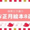 【お正月絵本8選】保育士おススメのおもしろい!学べる!お正月絵本