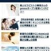 「新潟オイルボディ取材」日本最大級の男性美容メディアBiDANに掲載されました!@田園サロンビアンカ