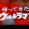雑感 Vol.23 ~帰ってきたウルトラマン~
