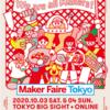 Maker Fair Tokyo 2020 出展のお知らせ!