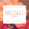 メルカリ 2020~2021 今だから売れるもの