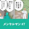 【1ページ漫画】メンタルマン #7