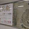 開館50周年記念 岩佐又兵衛と源氏絵 <古典>への挑戦@出光美術館