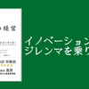 【書評】イノベーションのジレンマを乗り越える『両利きの経営』