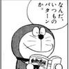 日本一周71日目『Farewell』北海道編