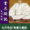 【秀吉に学ぶ処世術】吉川英治の新書太閤記を読んだので感想を書く