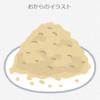 今、見直されている優れた栄養食材「おから」(豆乳の絞りカス)