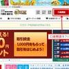 ①FXの口座開設(少しでもお得に外貨両替!空港にてラクラク受け取り!)