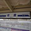 欧州へ。§1アジア編 Part1 まずは成田空港へ
