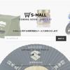 """スズキが運営するECサイト""""S-MALL(エスモール)""""が2021年1月11日11時にオープン!"""