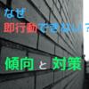 なぜすぐ行動できないのか?その傾向と対策を菅原洋平さんから学ぶ