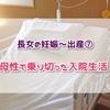 【回顧録】長女の妊娠~出産⑦ 母性で乗り切った入院生活