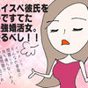 ハイスぺ彼氏を秒ですてた最強の婚活女子、降臨【ぽじえってぃ1】
