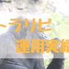 【FXトラリピ】'19年4月度運用実績 +7,987円でした!(累計利益26万超)