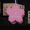 【野田市】淡いピンクの絵馬がかわいい櫻木神社