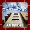 【決算情報分析】長谷工コーポレーション(HASEKO Corporation、18080)