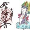龍渕寺(愛知県津島市)の絵付き御朱印