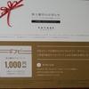 11/27にVOYAGE(3688)の株主優待が届きました