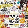 女性も好きな比較検討雑誌。LDK今月号はコスメ充実。あ、LDK the Beauty って書いてある。