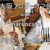"""【3月11日開催】大阪ブロガーオフ会with""""maruocafe""""&""""ノマドコーヒースタンド""""!【美味しいごはんとコーヒー付き】"""