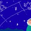 12星座を覚えなくても読める占星術 「三区分行動様式占い」