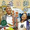 書籍ご紹介:『故郷の味は海をこえて 「難民」として日本に生きる』