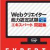 Webクリエイター能力認定試験対策(エキスパート版)その1【2021年5月】