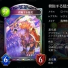 【シャドバ・森羅咆哮】君臨する猛虎 アンリミテッド評価!