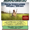 4/26(木)voodoo lounge presents 『アコギな奴等 vol.47』