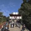 鎌倉を代表するスポット「鶴岡八幡宮」に紅葉を撮影しに行ってみた!