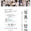 「写真×哲学」公開シンポジウム2019