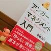 今年9冊目「アンガ―マネジメント入門」安藤俊介