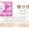 """台湾茶×顔ヨガ  """"甜ヨガ""""開催 (神戸住吉)"""