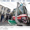 【居眠り運転で電柱激突?】小田急バス激突事故ニュースまとめ
