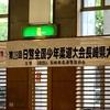 『第28回日整全国少年柔道大会長崎県予選』結果速報