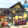 【TDL・TDS】2019年7月8日~のToday中身紹介