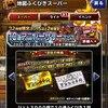 【DQMSL】祝・7周年!72時間限定アニバーサリーフェス150連引いた結果!