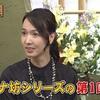 【見逃し動画】志村友達 第26回 放送日(2020/11/3) おすすめコントまとめ いしのようこ が語ったおハナ坊の意外なキャラ設定とは?