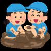 泥遊びが出来る環境を構成する重要性と必要性を考えよう!