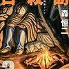荒川弘「銀の匙」は次回「主人公が鹿を一頭、解体してみる」という話になる予定だ。