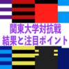 2020 関東大学対抗戦 第6節 <結果と注目ポイント> … 帝京大vs明治大 早慶戦 など