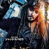 映画「パイレーツ・オブ・カリビアン/最後の海賊」感想ネタバレ 公開初日に観てきた!6年ぶりとは思えない…